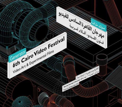 Cairo Video festival