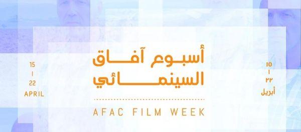 AFAC Film Week