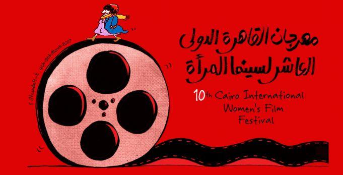 Cairo International Women's Film Festival marks ten years