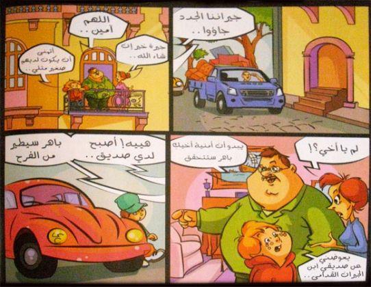Egypt Comix Week - image 2