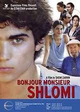 Israeli Film festival in Ghana - image 2