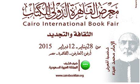 Cairo Book Fair 2015 - image 2