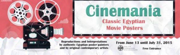Cinemania exhibition in Cairo - image 2