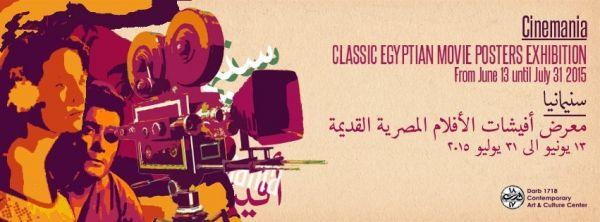 Cinemania exhibition in Cairo - image 1