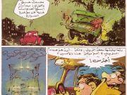 Egypt Comix Week