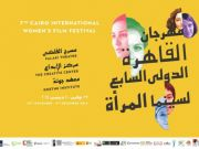 Cairo International Women's Film Festival