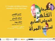 Cairo International Women's Film Festival