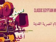 Cinemania exhibition in Cairo