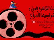 Cairo International Women's Film Festival marks ten years
